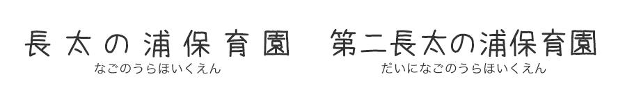 年間行事アルバム | 長太の浦保育園 第二長太の浦保育園